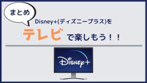 まとめ:自分に合ったDisney+(ディズニープラス)をテレビで見る方法を見つけよう!