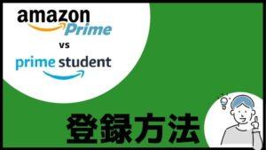 違いを確認したら!Amazonプライムの学生限定プラン「Prime Student」の登録方法