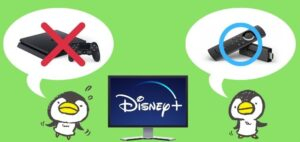 まとめ:Disney+(ディズニープラス)はPS4視聴できない!