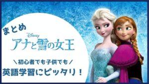 まとめ:「アナと雪の女王」は英語学習ピッタリ!
