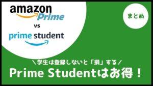 まとめ:AmazonプライムとPrime Studentの違いは料金と無料期間!学生は登録しないと損する