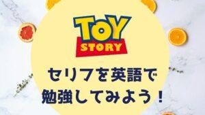 「トイ・ストーリー」のセリフを英語で勉強してみよう!