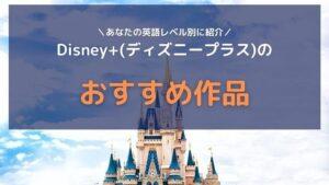 【レベル別】Disney+(ディズニープラス)で英語学習:おすすめ作品