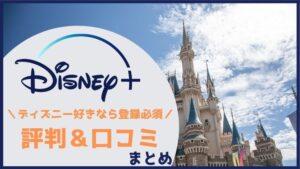 まとめ:Disney+(ディズニープラス)の評判・口コミはどんどん良くなっている!