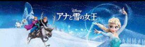 みんなで歌おう『アナと雪の女王』