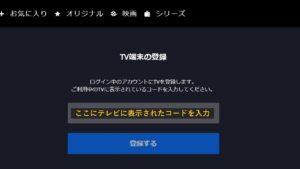 「TV端末の登録」の手順②