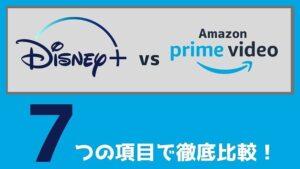 ディズニープラスとAmazonプライムビデオを7つの項目で比較