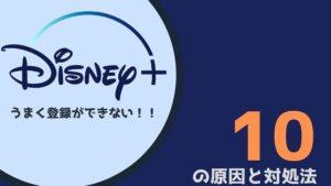 Disney+(ディズニープラス)に登録できない10の理由と対処法