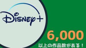 Disney+(ディズニープラス)の作品数は6,000以上!