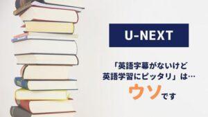 U-NEXT 英語字幕 英語学習