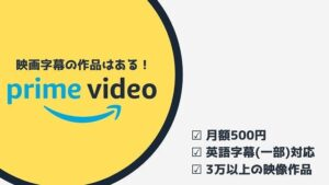 Amazonプライムビデオにも英語字幕の作品がある