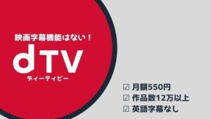 dTVとは?英語字幕機能はない!