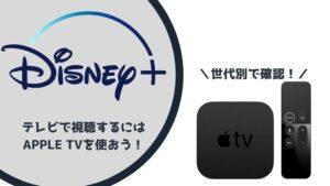 【世代別】Apple TVでディズニープラスを視聴する方法