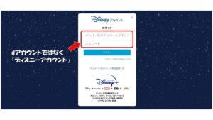 Disney+(ディズニープラス)ログイン画面