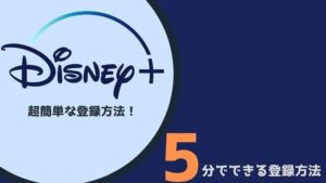 Disney+(ディズニープラス)に登録できない人必見!5分でわかる登録方法!
