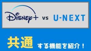ディズニープラスとU-NEXTに共通する特徴