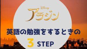 「アラジン」を英語字幕で勉強するときの3ステップ