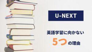 U-NEXT 英語学習に向かない理由