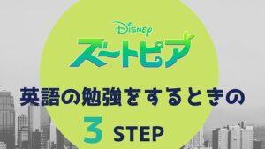 「ズートピア」を英語字幕で勉強するときの3ステップ