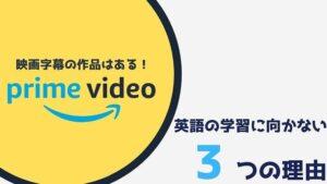 Amazonプライムビデオが英語学習に向かない3つの理由【英語字幕作品が少ない!】