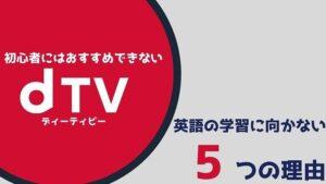 dTVが英語学習に向かない5つの理由【英語字幕がないだけじゃない】