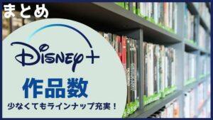 まとめ:Disney+(ディズニープラス)は作品数は少なくてもラインナップが超充実!