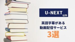 U-NEXT 英語字幕がある動画配信サービス