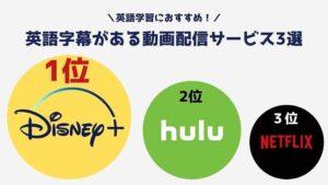 英語字幕がある動画配信サービス3選【Amazonプライムビデオ以外】