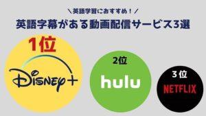 英語学習におすすめ!英語字幕がある動画配信サービス3選