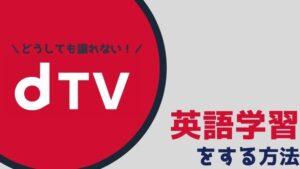 英語字幕なし!dTVで英語学習する3ステップ