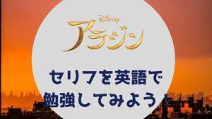 「アラジン」のセリフを英語で勉強してみよう!