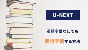 U-NEXT英語字幕なしでも英語学習する方法