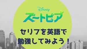 「ズートピア」のセリフを英語で勉強してみよう!