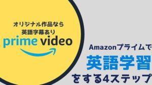 Amazonプライムで英語学習する4ステップ【英語字幕を選ぼう】