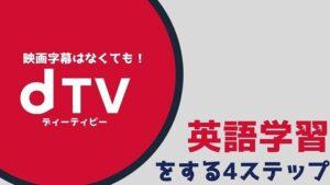 dTVで英語学習する4ステップ【英語字幕なしで学習】