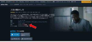 Amazonプライムビデオを英語字幕で観る方法(PC版)