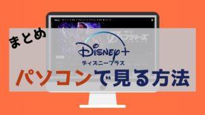 まとめ:ディズニープラスをパソコン(PC)で楽しもう!
