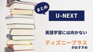 まとめ:U-NEXT 英語学習に向かない