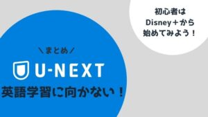 まとめ:U-NEXTは英語字幕がない!英語初心者はDisney+(ディズニープラス)を選ぶべし