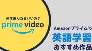 Amazonプライムビデオで英語字幕があるおすすめ作品
