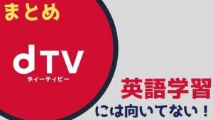 まとめ:dTVは英語字幕がない!英語初心者はDisney+(ディズニープラス)を選ぼう