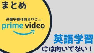 まとめ:Amazonプライムビデオは英語字幕あり!それでも英語学習にはイマイチ