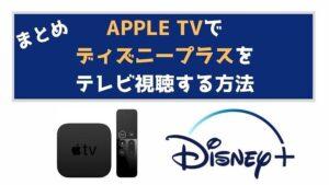 まとめ:Apple TVでディズニープラスをテレビで楽しもう!