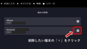 4. 「端末の管理」から消したいアカウントを「×」ボタンで削除する