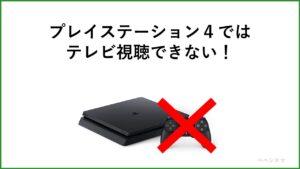 デメリット③:PS4に非対応