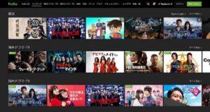 比較②:ドラマ重視なら『Hulu』