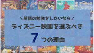 英語の勉強をするならディズニー映画を選ぶべき7つの理由