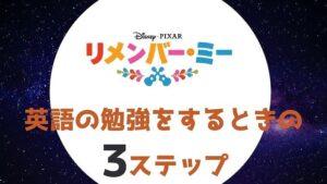 「リメンバー・ミー」を英語字幕で勉強するときの3ステップ