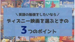 英語を勉強するためにディズニー映画を選ぶ3つのポイント