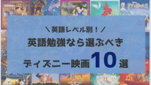 【レベル別】英語の勉強にピッタリなおすすめディズニー映画10作品を紹介!